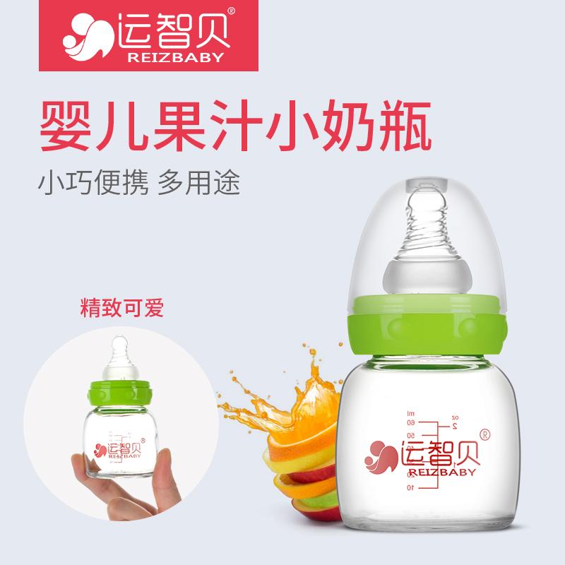 玻璃果汁奶瓶初生婴儿宝宝喝水奶瓶防呛喂药便携小奶瓶60ml