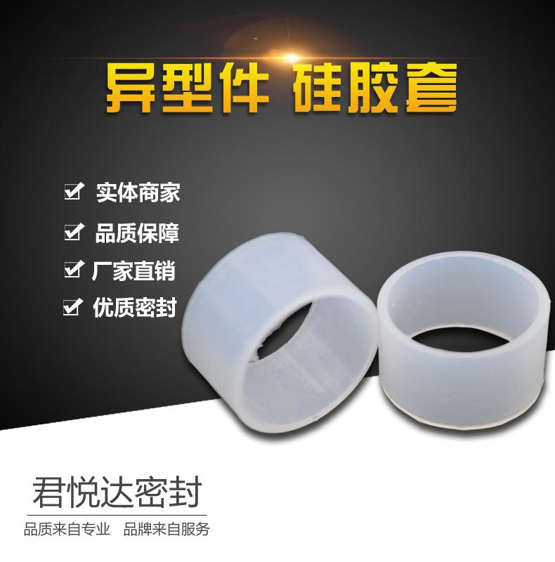 异型件硅胶套耐高温硅胶软连接加工定做异型胶垫O胶圈油封密封圈