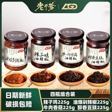 【四瓶组合】老干爹香菇+油剁辣椒