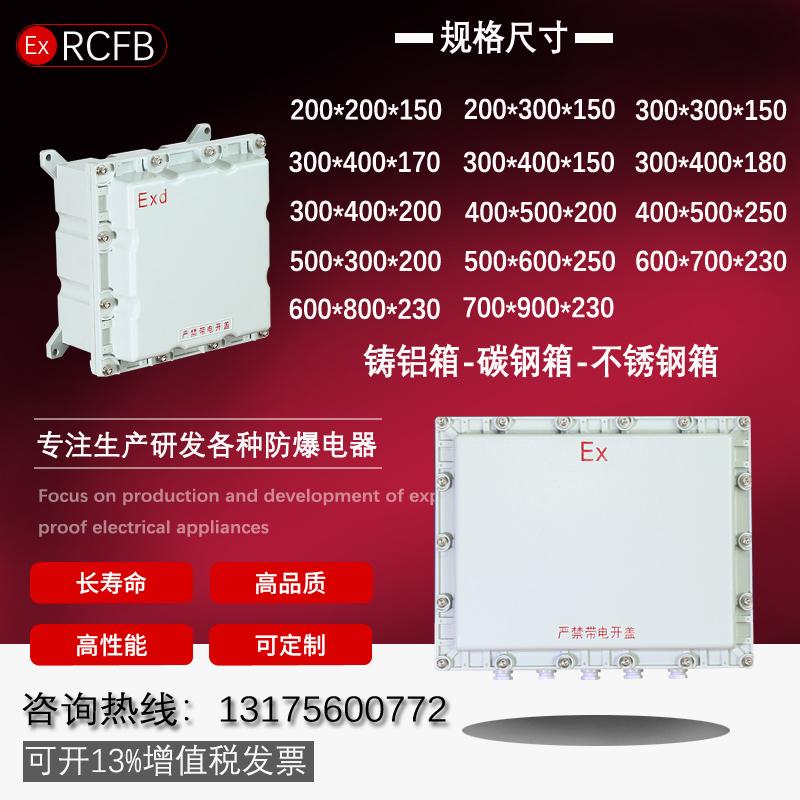 B/CT4防爆配电箱400*500防爆电源控制按钮仪表开关电控接线照明箱