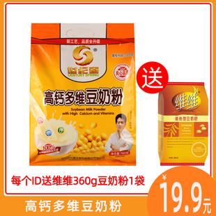 豆奶粉高钙多维豆奶粉760g袋装冲调饮品速溶豆浆营养早餐食品图片