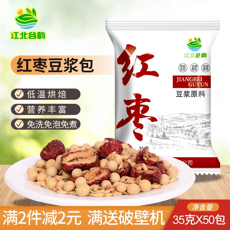 五谷豆浆原料包 低温烘焙杂粮 豆浆豆 商用袋装 现磨豆浆原材料包