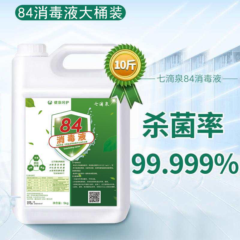 10 jin 84 disinfectant big barrel household disinfectant for restaurants and hotels
