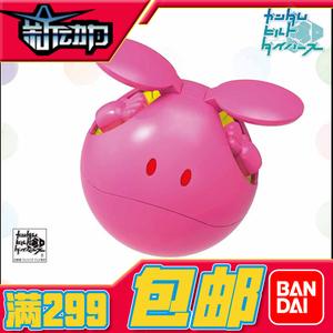 现货 万代 正版 哈罗 拼装模型 永恒粉 粉色 高达SEED