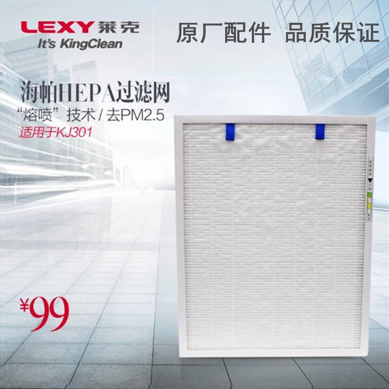 [莱克售后苏州服务站其他生活家电配件]lexy莱克空气净化器KJ301KJ月销量0件仅售78元