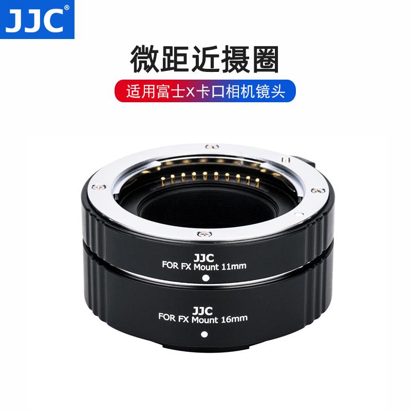 JJC 微距近摄圈富士微单相机镜头转接环微距摄影XT3 XT30 XE3,可领取10元天猫优惠券