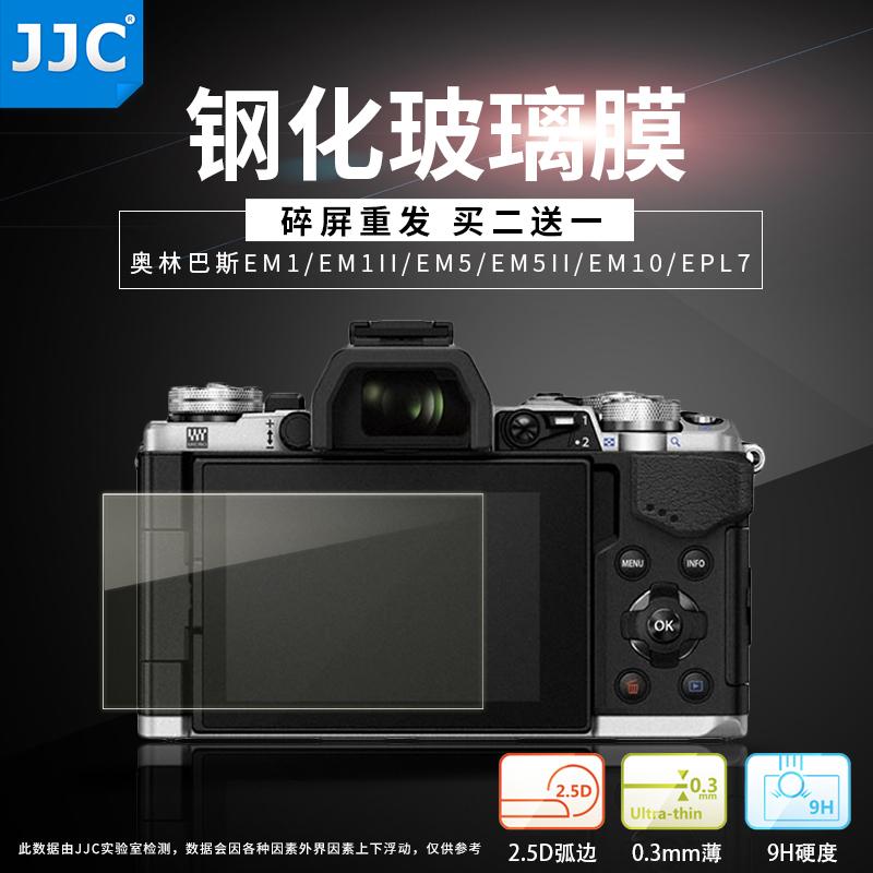 JJC 奥林巴斯钢化膜 EM1II EM1X EM10III EM5II EPL7/8/9相机屏幕玻璃贴膜