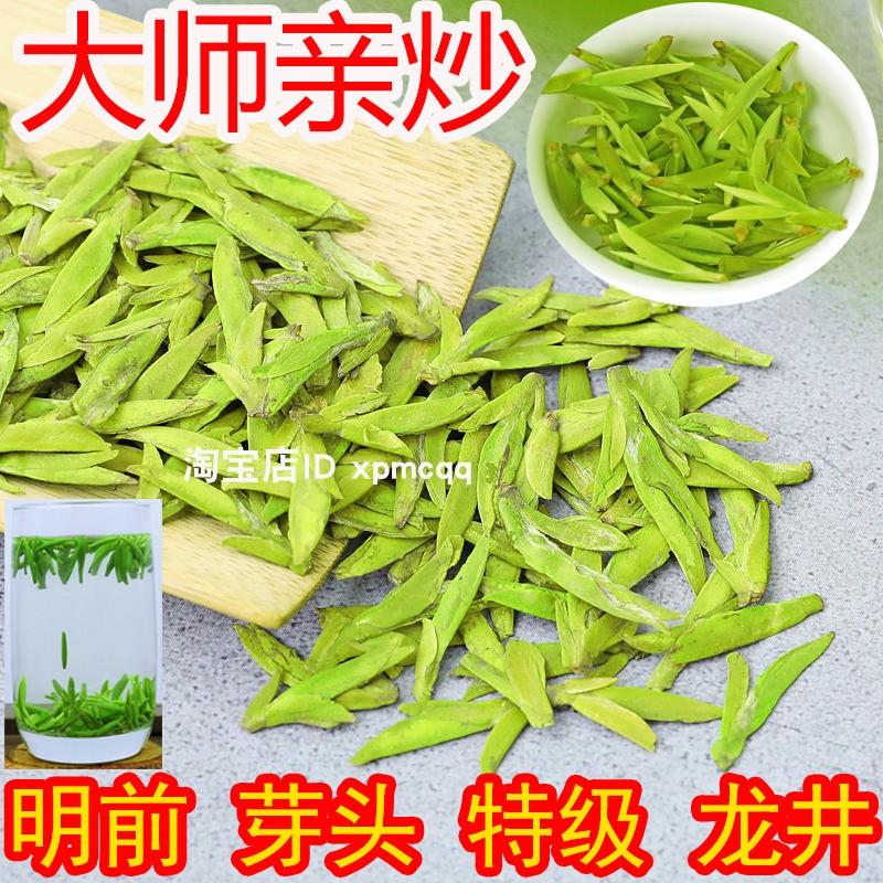 2020明前龙井新茶叶嫩芽正宗绿茶明前茶散装西湖浓香型豆狮峰500g