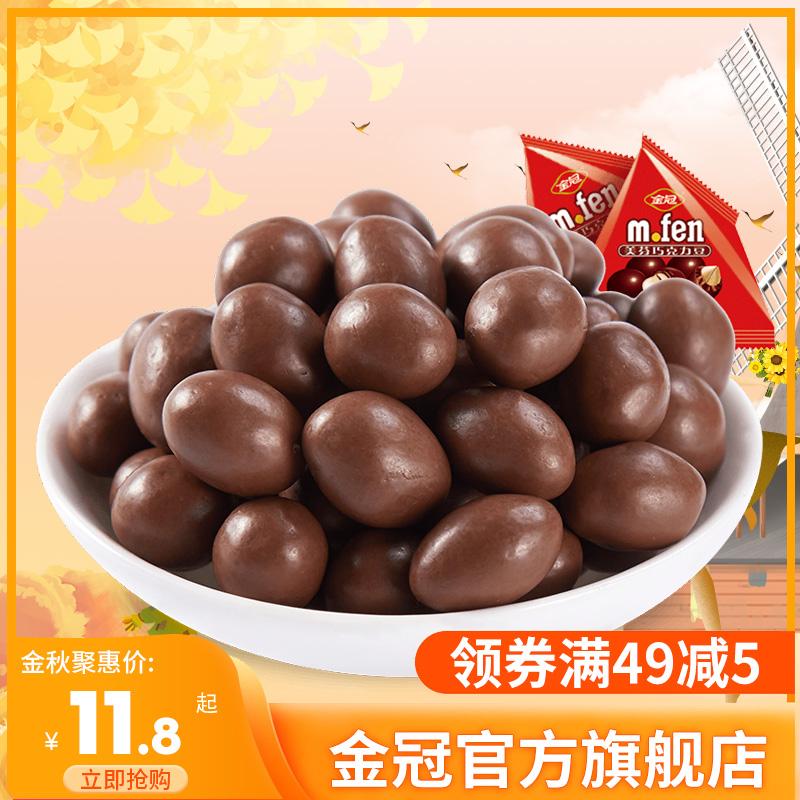 (用89.1元券)金冠美芬巧克力豆小粒零食散装结婚喜糖果牛奶夹心巧克力糖果400g