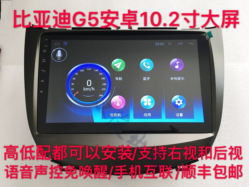 BYD G5 E6 Android large screen navigator all-in-one machine refitting special intelligent reversing image package mail