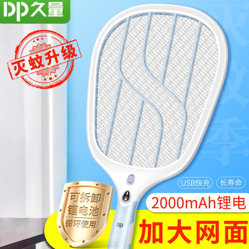 久量电蚊拍可充电式锂电池USB家用强力打蚊子拍灭蚊器电苍蝇拍