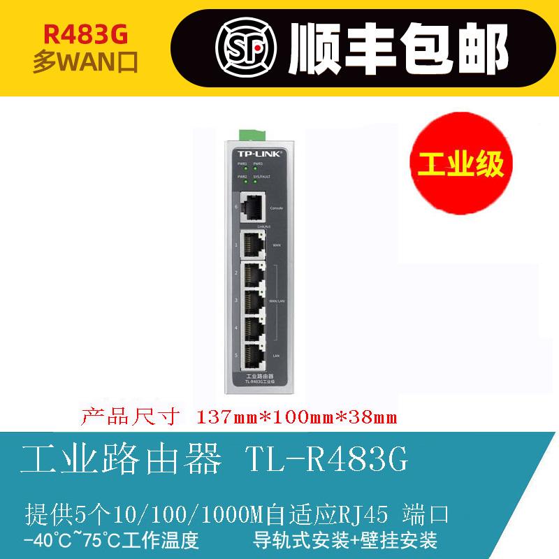 顺丰包邮 TP-LINK TL-R483G工业级路由器 多WAN口+SFP光口 AC管理AP企业云管理DIN导轨式安装+壁挂tplink
