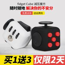 解压神器Fidget Cube减压魔方骰子 发泄躁无聊多动症玩具解压神器