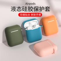 airpods保护套airpodspro保护壳苹果2代1液态硅胶蓝牙无线耳机ipod充电盒子airpods二代透明3代超薄软套潮pro