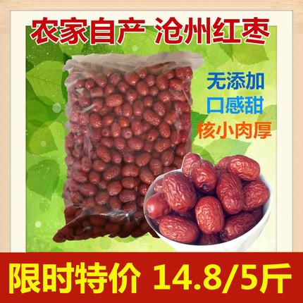新枣沧州金丝红枣干小枣2500g农家自产零食泡茶煲汤散装包邮