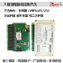 8-channel remote relay switch board, remote intelligent wireless control, network relay switch, 16 extensions