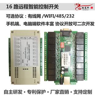 16路远程网络继电器模块 电脑手机无线智能家居电源控制开关设备价格