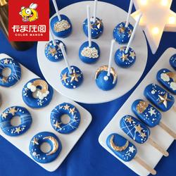 星空棒棒糖蛋糕甜甜圈户外婚礼生日甜品台手工西点摆台定制巧克力