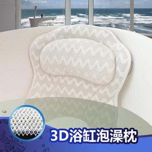 3D浴缸枕靠枕按摩护颈垫防水防滑浴盆头枕吸盘SPA枕4D沐浴泡澡枕