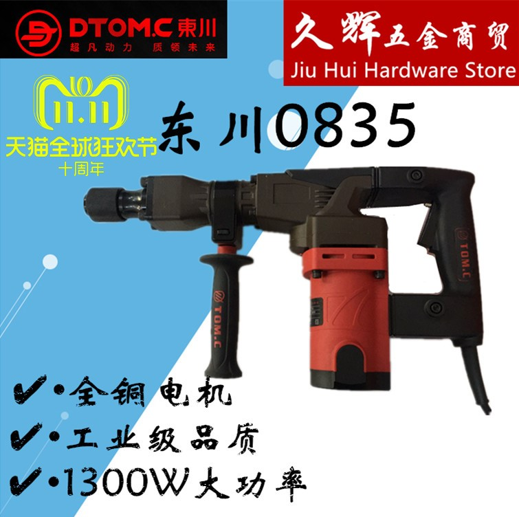 Dongchuan electric pick industrial grade high power concrete slotting and wall breaking power tool authentic Dongchuan 0835 Electric Company