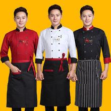 廚師服長袖秋冬裝男后廚房工衣服餐飲酒店加大廚師工作服短袖透氣