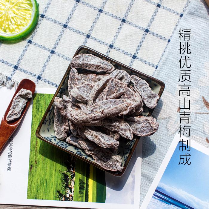 盐津梅条散装400g无核酸话梅肉干袋装酸甜味孕妇零食小吃果干
