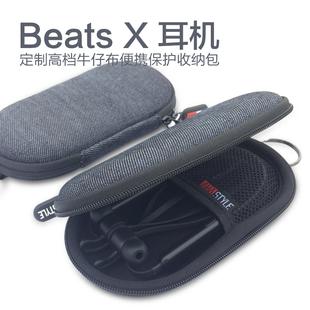 适用Beats X蓝牙耳机收纳包华为FreeLace保护套盒迷你便携耳机包