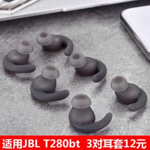 适用JBL T280BT蓝牙耳机运动防掉耳套耳塞280NC硅胶套耳帽耳机套
