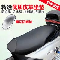 电动摩托车坐垫套春秋踏板电瓶车防水防晒皮革座套四季通用座垫套