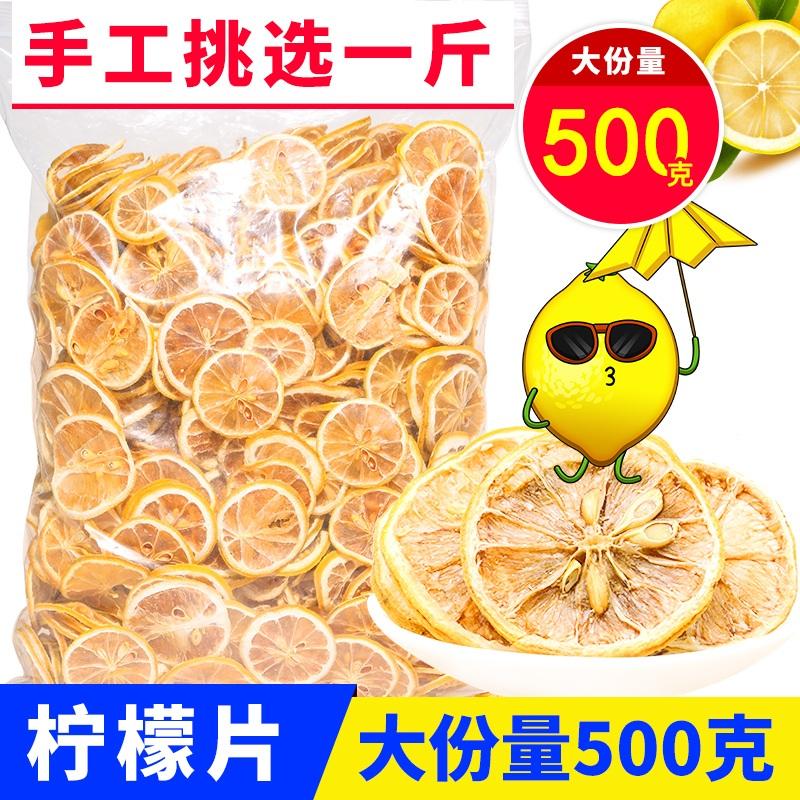 丫迷柠檬片500g 柠檬片干的泡茶水果茶柠檬干片泡水散装1斤非冻干包邮