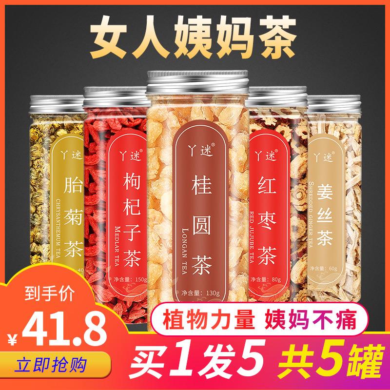 桂圆红枣姜茶饮品养生茶