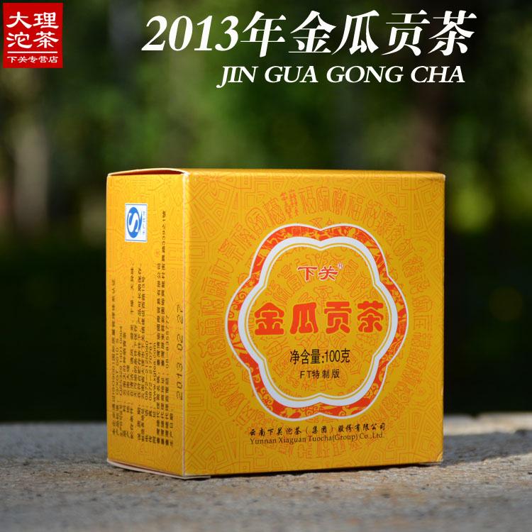 下关沱茶2013年金瓜贡茶FT特制版普洱生茶精美盒装100g茶叶特价