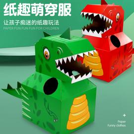 纸箱恐龙可穿模型幼儿园儿童手工diy纸板壳纸盒恐龙纸箱抖音玩具图片