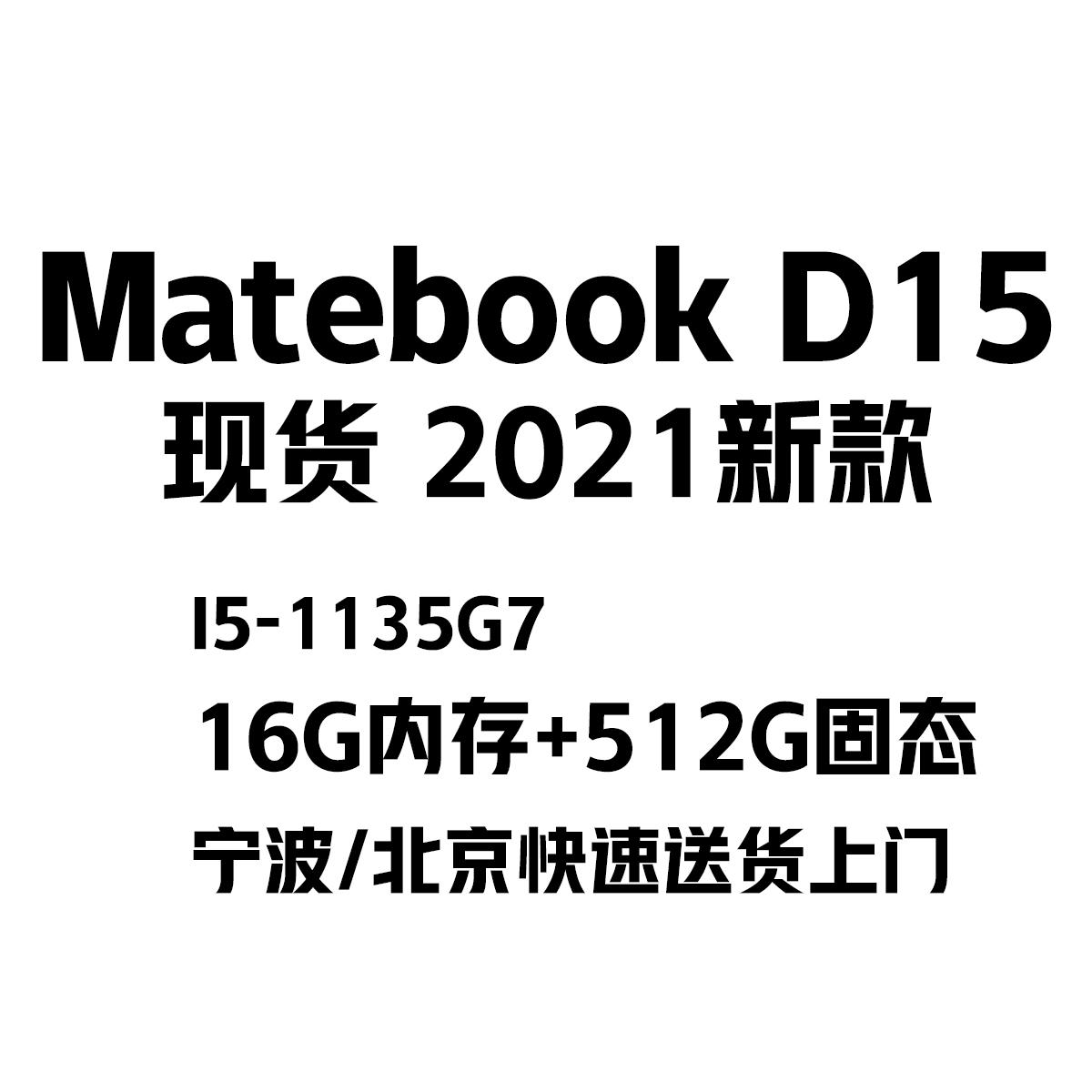 Huawei/ファーウェイMatebook D 15 Boh 2021モデル11世代i 5携帯型コンピュータ大学生オフィス