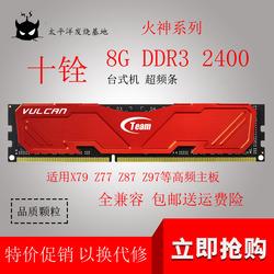 包邮 十铨Team 火神高频8G DDR3 2400台式机超频内存条 兼容2133