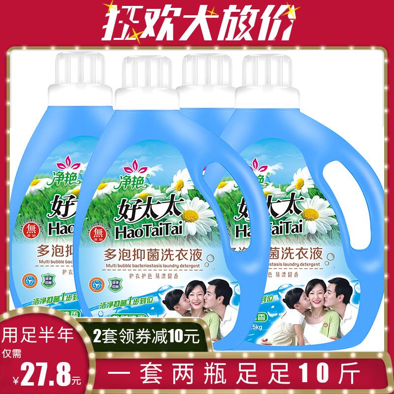 好太太抑菌洗衣液清新花香香味持久亮白去渍手洗机洗特惠家庭促销