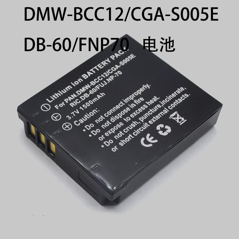 松下S005E DMC-FX0 FX07 FX01 FX8 FX150 LUMIX LX2相机电池