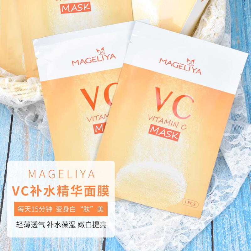 有赠品MAGELIYA泰国正品VC面膜美白补水保湿提亮肤色收缩毛孔淡斑祛痘