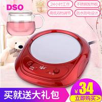 DSO保温碟恒温宝加热杯垫咖啡保温底座热奶器暖杯器电热茶座包邮