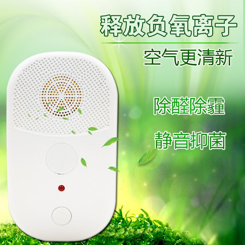 迷你式空气净化器2家用卧室室内办公智能氧吧除甲醛雾霾粉尘PM2.5
