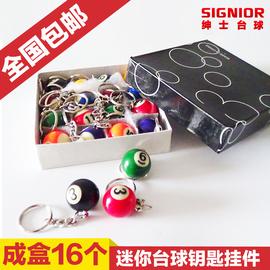 台球钥匙扣挂件 黑八16彩球钥匙挂链饰品 迷你小桌球吊坠礼物