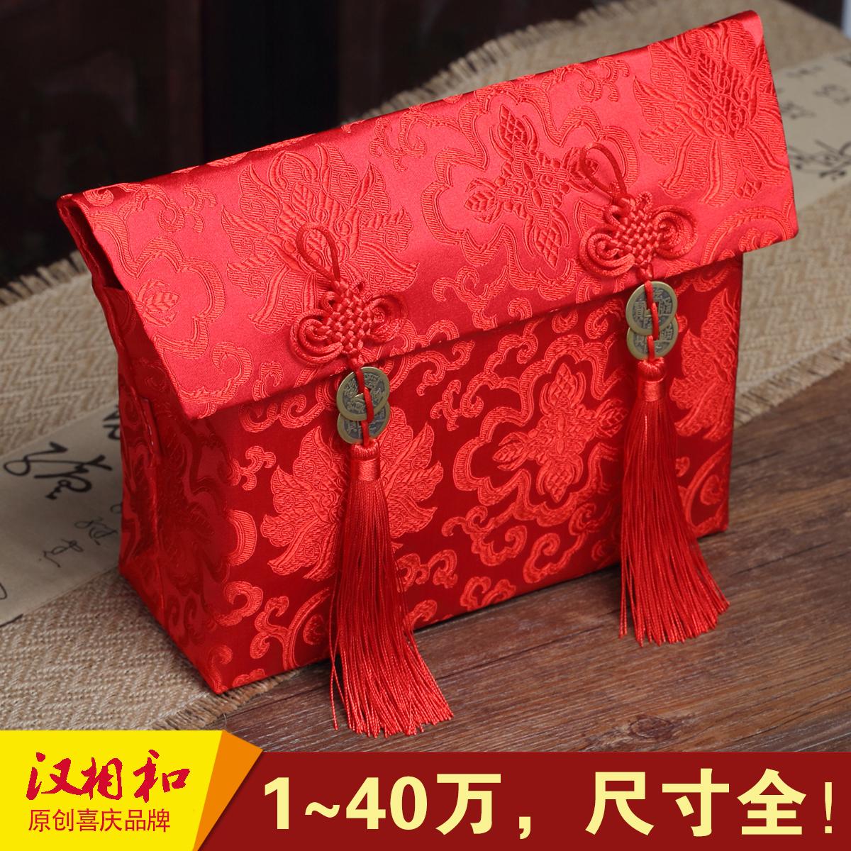 汉相和结婚创意布艺红包袋通用利是封刺绣锦缎礼金包彩礼钱袋礼金 Изображение 1