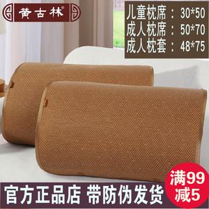 黄古林夏季凉席枕套 枕巾单人枕片 天然防滑透气儿童系带古藤枕席