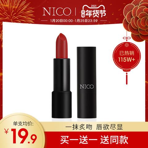 Nico哑光口红女学生款正品保湿滋润唇膏防水不易掉色平价小众品牌