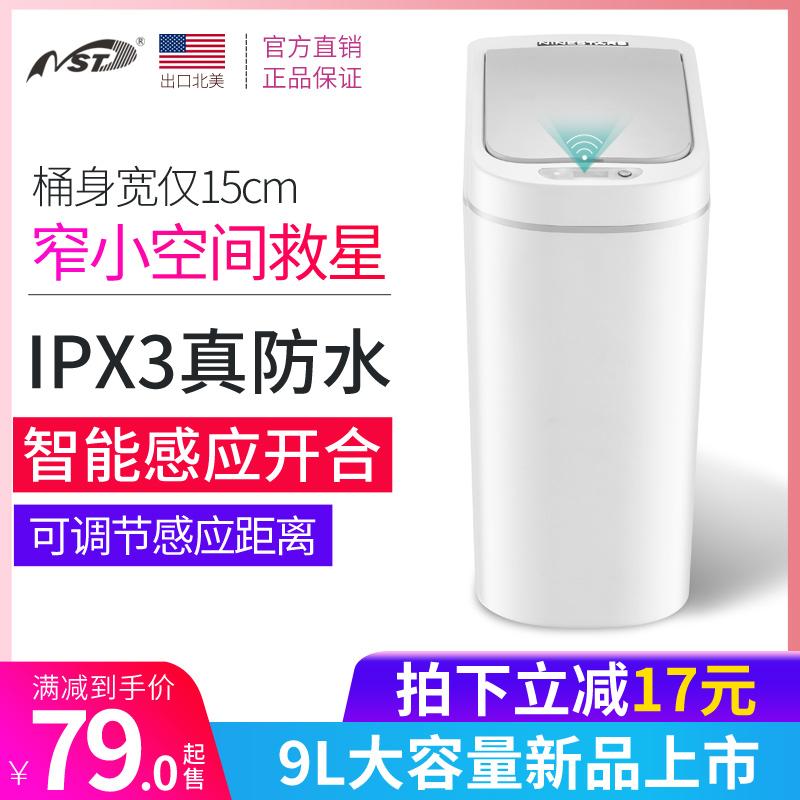 纳仕达智能感应垃圾桶电子自动感应家用厨房浴室卫生间防水垃圾桶