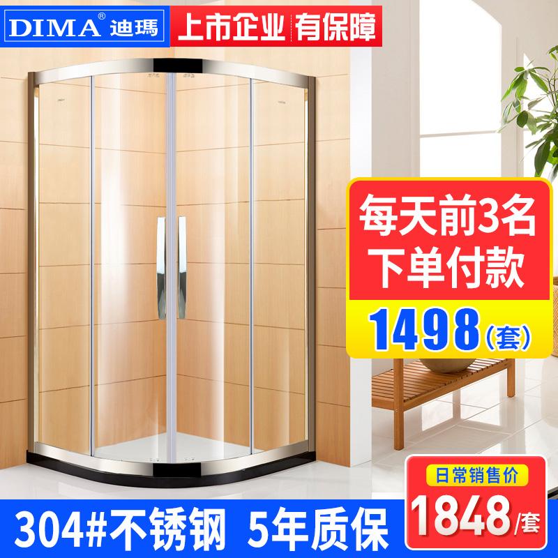 迪玛定制淋浴房整体浴室沐浴房304不锈钢钢化玻璃移门隔断弧扇形