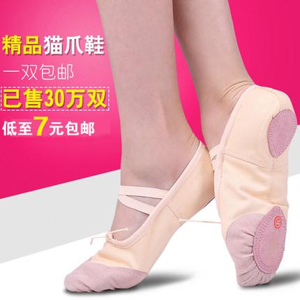 包邮成人幼儿童舞蹈鞋软底芭蕾舞鞋女形体练功鞋帆布猫爪鞋瑜伽鞋