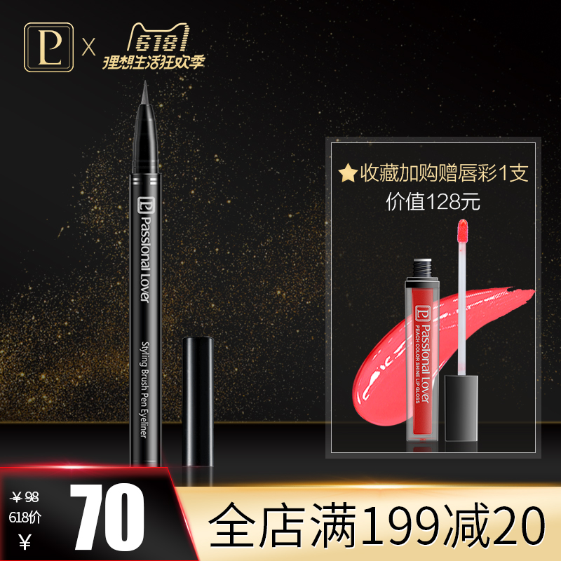 Passional Lover恋火 眼线笔怎么样,好不好