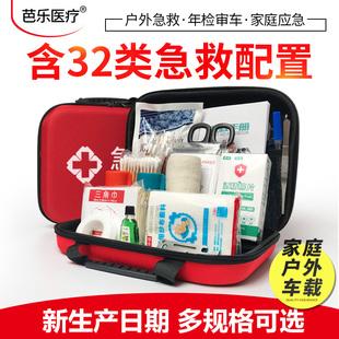 急救包家用車載應急包户外旅行地震救援便攜小型醫療包套裝醫藥包