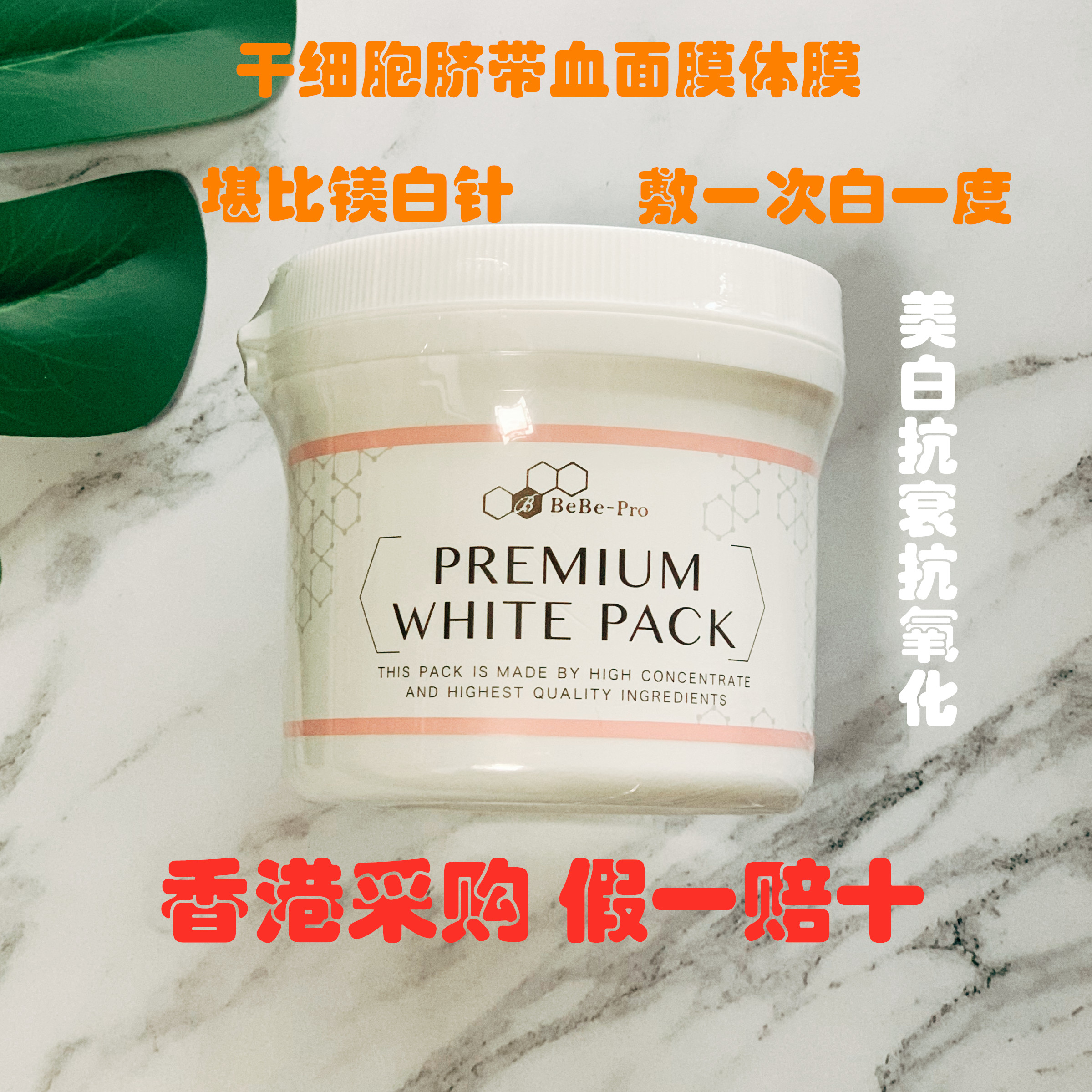 日本银座BeBe-Pro PLACENTA 脐带血补水美白膜修复面膜体膜400g正